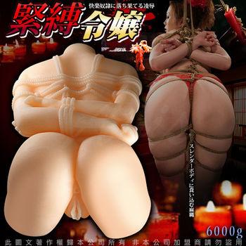 緊縛性奴隸 SM緊縛造型 女體自慰器 6Kg 肛交/陰交/乳交