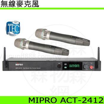 【MIPRO ACT-2412】1U雙頻道接收機(2.4 G頻段配備 MU-90V 超心型電容音頭)