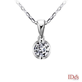 IDe's design 我的第一顆美鑽系列30分F/VS2鑽石項鍊-預購