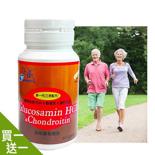 【Supwin超威】買一送一新一代葡萄糖胺MSM+軟骨素60顆-網(共120顆/4個月份)