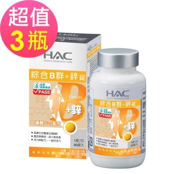 【永信HAC】綜合B群+鋅錠(90錠/瓶)三入組