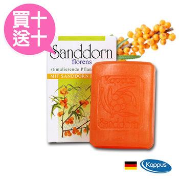 德國Kappus天然植萃沙棘美肌皂買10送10超值組