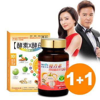 【TAIYEN台鹽】健字號 優青素膠囊百酵體驗組買1送1