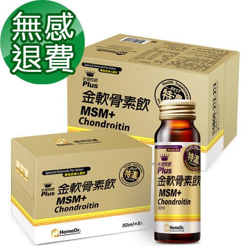 Home Dr.金軟骨素飲升級版8入+24入媽咪組(50mlx32瓶/組)