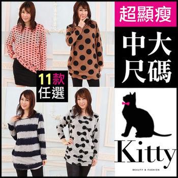 【專櫃品質 Kitty 大美人】超顯瘦 - 11款花色任選 時尚連衣裙長版上衣 (XL-3XL#E02)