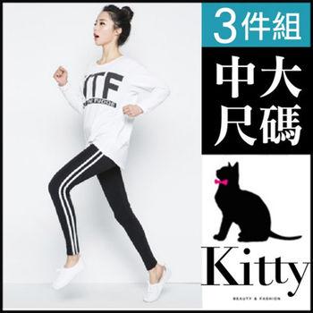 【專櫃品質 Kitty 大美人】超彈運動休閒褲 黑3件組 (XL-3XL適穿#T45) 視覺顯瘦-3kgs