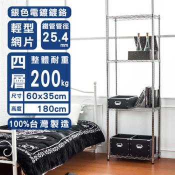 【dayneeds】60x35x180公分四層鐵架/收納架/置物架/波浪架/鍍鉻鐵架