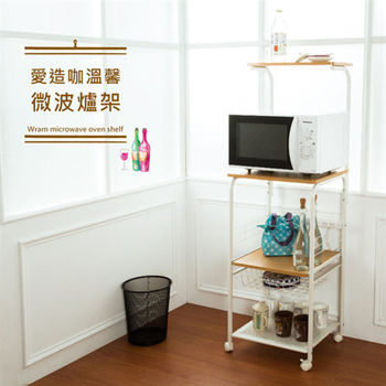 【 dayneeds 】愛造咖溫馨四層微波爐架/收納架/電器架/置物架/層架