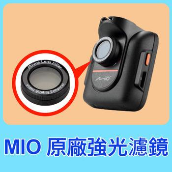 Mio MiVue系列行車紀錄器 專屬濾鏡 (CPL環形偏光鏡)