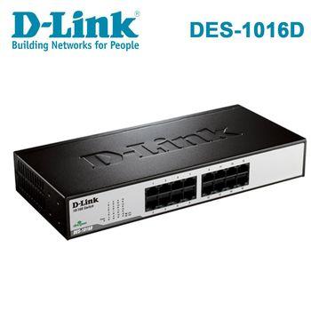 D-Link 友訊 DES-1016D 16埠 10/100Mbps 桌上型 乙太網路交換器