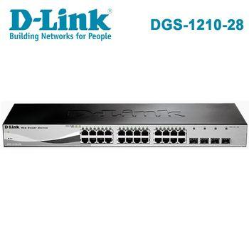 D-Link 友訊 DGS-1210-28 24埠 Gigabit 智慧型網管交換器 / 4埠+24埠