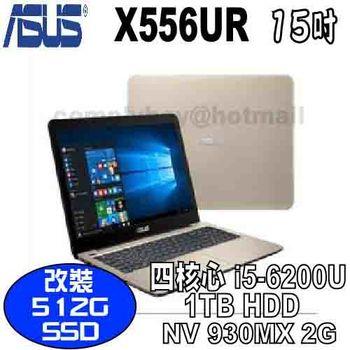 ASUS 華碩 X556UR 15.6吋FHD霧面  六代 i5-6200U 獨顯2G  SSD筆電