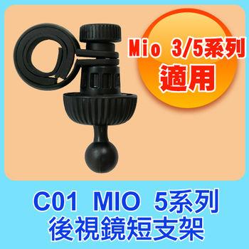 Mio 5系列 後視鏡短支架