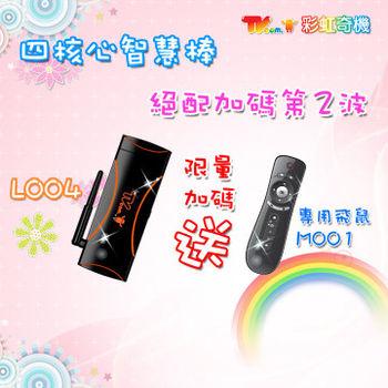 [活動組合] Lantic 喬帝 L004+M001 彩虹奇機 四核心 智慧電視棒 Android TV Dongle