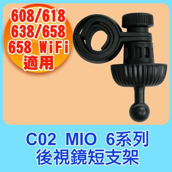 Mio 6系列 後視鏡短支架