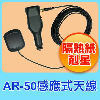 AR-50【感應式天線】隔熱紙剋星 加強GPS訊號