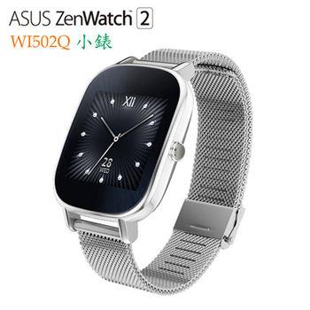 ASUS ZenWatch2 1.45 防水智慧錶(優雅銀鍊)