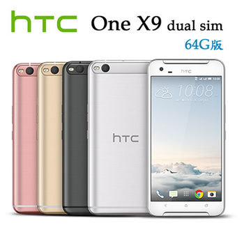 HTC One X9 dual sim 八核心5.5吋全頻雙卡機(3G/64G版)*送ways溫度量測計+保護套+觸控筆
