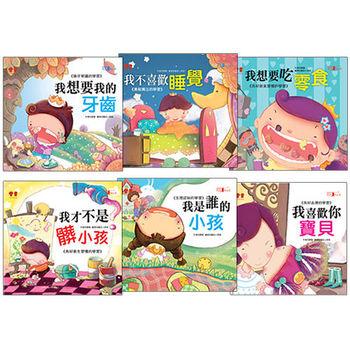 【mini漢湘】公主王子成長繪本A組(6本彩色書+6CD)