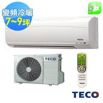 【TECO東元】7-9坪DC變頻一對一分離式冷暖型冷氣MS36V1+MA36V1