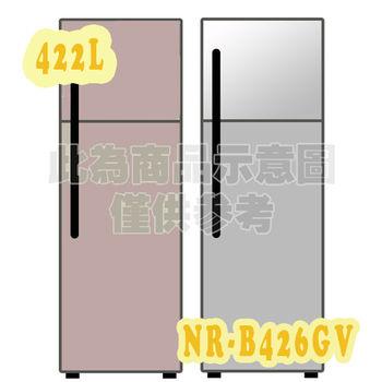 ★贈好禮★『Panasonic』☆國際牌422L變頻雙門電冰箱NR-B426GV