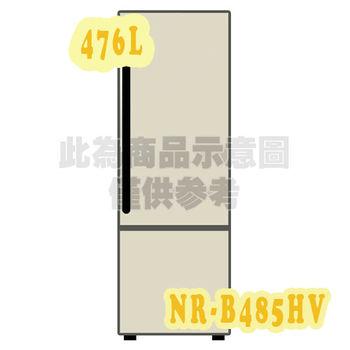 ★贈好禮★『Panasonic』☆國際牌 476公升變頻雙門冰箱 NR-B485HV