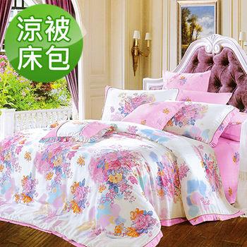 RODERLY 薇閣花香 天絲 特大四件式涼被床包組