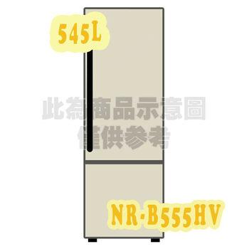 ★贈好禮★『Panasonic』☆國際牌 545公升 變頻雙門冰箱NR-B555HV