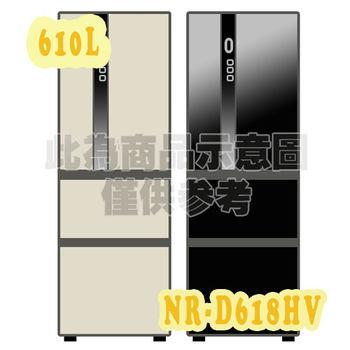 ★贈好禮★『Panasonic』 ☆ 國際牌 610L四門變頻冰箱 NR-D618HV