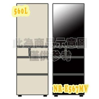 ★贈好禮★『Panasonic』☆國際牌節能560公升五門電冰箱NR-E567MV
