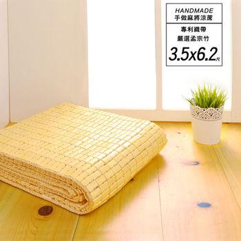 BuyJM 3.5x6.2呎專利織帶天然手作麻將涼蓆