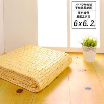 BuyJM 6x6.2呎專利織帶天然手作麻將涼蓆