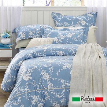 【Raphael拉斐爾】雅韻-純棉加大四件式床包被套組