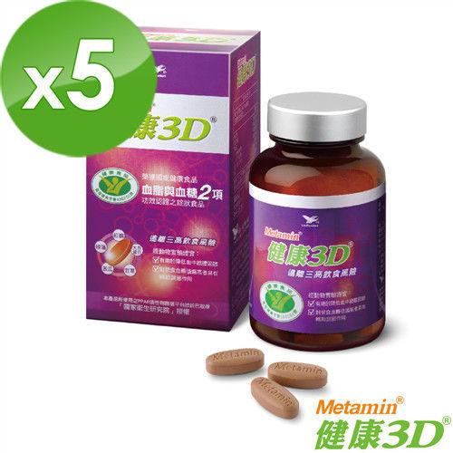 【統一】Metamin健康3D(90錠X5瓶)