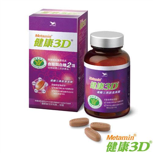 【統一】Metamin健康3D(90錠/瓶)