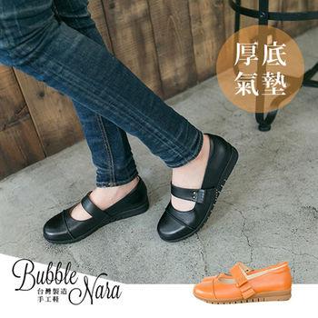 Bubble Nara 波波娜拉~樂高小圓頭厚底氣墊鞋-2色