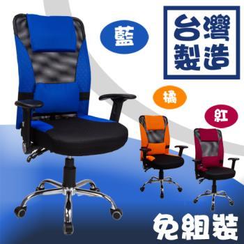 BuyJM 貝恩加厚座墊鐵腳PU輪機能高背辦公椅3色
