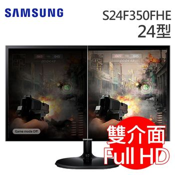 Samsung 三星 S24F350FHE 24型 雙介面 零閃頻低藍光液晶螢幕