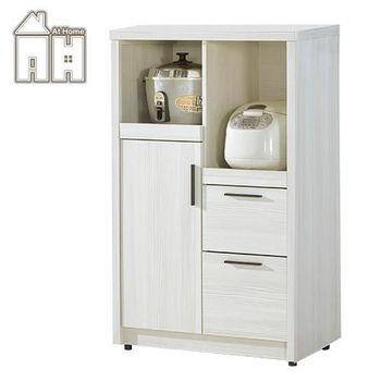 【AT HOME】菲爾2.7尺雪山白收納餐櫃