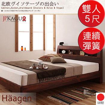 JP Kagu 附床頭櫃與插座北歐復古風床組-高密度連續彈簧床墊雙人5尺(2色)