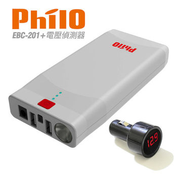 【Philo飛樂】EBC-201 免掀引擎蓋/電瓶快充 救車行動電源