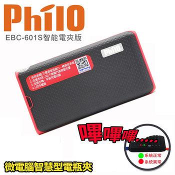 【Philo飛樂】EBC-601S微電腦智能電瓶夾進階版救車行動電源