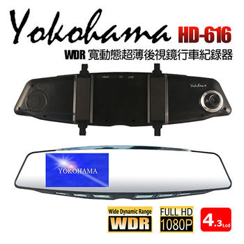 【Yokohama】HD-616 WDR 1080P超薄蝙蝠機身後視鏡行車紀錄器