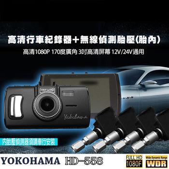 【Yokohama】HD-558 行車紀錄器+胎內式胎壓偵測(再贈8G)