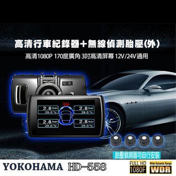 【Yokohama】HD-558 行車紀錄器+胎外式胎壓偵測(再贈8G)