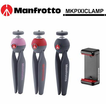 Manfrotto PIXI Smart (MKPIXICLAMP) 萬用夾 輕巧迷你腳架