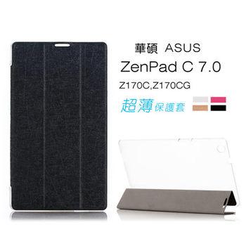 Dido shop ASUS 華碩 ZenPad C 7.0 (Z170C,Z170CG) 甲骨纹 平板皮套 (NA137)