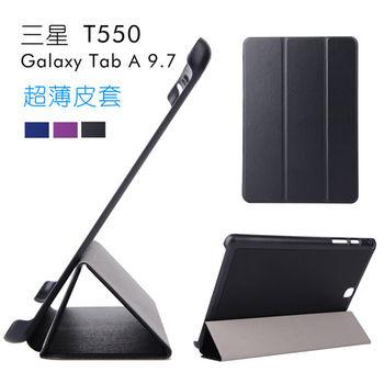Dido shop 三星 Tab A 9.7 (T550) 三折卡斯特紋 平板保護套 平板皮套 (PA121)