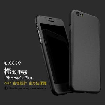 【UCASE】 Apple iPhone6 Plus / 6s Plus 360度全包覆保護殼 手機殼+鋼化玻璃貼