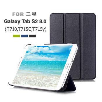 Dido shop 三星 Tab S2 8.0 (T710,T715) 卡斯特三折 平板皮套 (NA140)